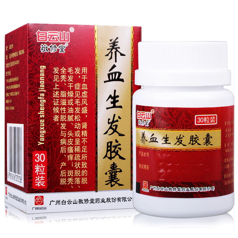 Yang Xue Sheng Fa Jiao Nang-For Hair Loss, Dry Hair and Bald