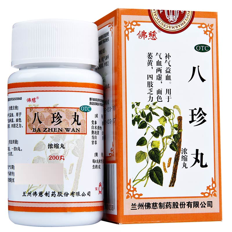 BA ZHEN WAN FOR QI AND BLOOD DEFICIENCY
