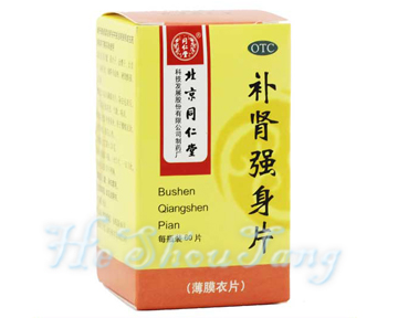 Bu Shen Qiang Shen Pills-For Impotence (Kidney Yang Deficency)