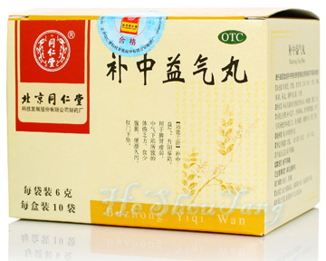 Bu Zhong Yi Qi Wan-For Qi Deficiency Constipation