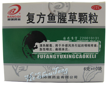 Fu Fang Yu Xing Cao Granule-For Tonsilitis (Wind Heat)