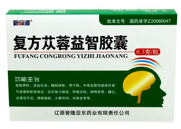 Fufang Congrong Yizhi Capsule -For Brain Injury