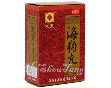Hai Gou Wan -To Enhance sexual functions