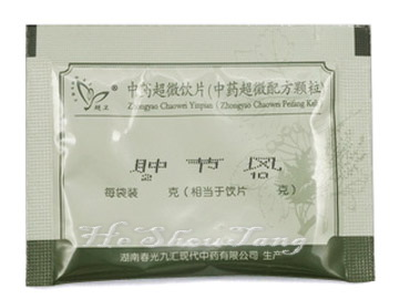 Herba Sarcandrae/ Glabrous Sarcandra Herb/ Zhong jie feng
