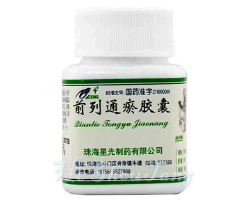 Qian Lie Tong Yu Jiao Nang-For Prostatitis (Blood Stasis)