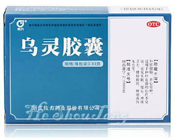 Wu Ling Jiao Nang-For Neurasthenia (Heart and Kidney Imbalance)
