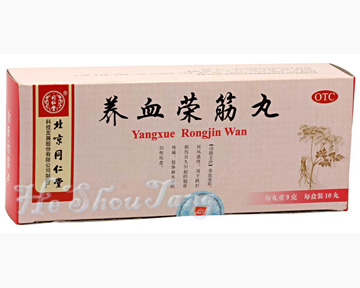 Yangxue Rongjin Wan-For Soft Tissue Injury