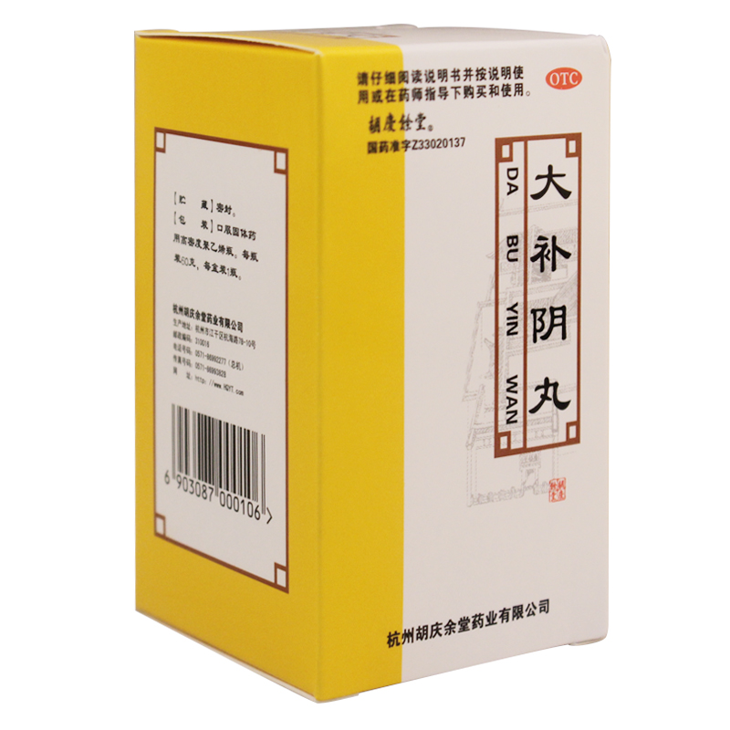 Da Bu Yin Wan-For Premature Ejaculation(Yin Deficiency and Fire