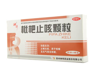 Pi Pa Zhi Ke Ke Li-For Bronchitis (Phlegm Obstruct)