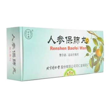 Ren Shen Bao Fei Wan-Pure Natural herbs supplement to relieve co