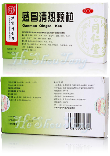 Gan Mao Qing Re Granule-For Wind Cold (Fever more obvious )? Herba Schizonepetae, Herba Menthae, Radix Ledebouriellae, Radix Bupleuri, Folum Perillae, Radix Puerariae, Radix Platycodi, Semen Armeniacae Amarae, Radix Augelicae Dahuricae, Corydalis Bungeana, Rhizoma Phragmitis, Dextrin for sweetening?  Biao San Feng Han, Qing Re Zhi Tong. It is used for Wind Cold to relieve fever, chills, without sweat, headache, stuffy nose,sneeze, throat itching,cough and limb sour pain.