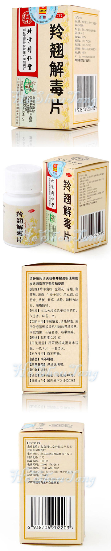 Ling Qiao Jie Du Pian-For Wind Heat and High Fever? Antelope horn powder, Honeysuckle, Forsythia, Spikes of Schizonepeta, Mint, Burdock (fried), Fermented Soybean, Henom bamboo leaf , Campanulaceae, Borneol, Licorice? Qing Wen Jie Du, Xuan Fei Xie Re.It is used for Wind Heat -Flue and high fever to relieve high fever, sore muscle, headache, snuffle and runny nose, cough, dry mouth, sore throat