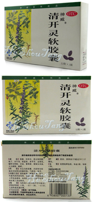 Qing Kai Ling Soft Gel-For Wind Heat with Dysphoria, Isatis root, Honeysuckle, Gardenia, Buffalo horn, Mother of pearl, Astragalus glycosides, Bile acids, Hyodeoxycholic. Accessories: Gelatin, Glycerin, Corn oil, Grape Purple, Qing Re Jie Du, Zhen Jing An Shen..It is used for Wind Heat with dysphoria.