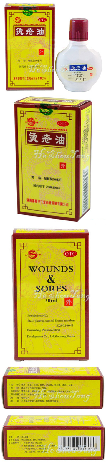 Qing Ren Zhi Tong, Jie Du Xiao Zhong, Sheng Ji. It is used for Burn and Scald due to burn and scald to relieve pain, clear heat and remove toxicity and improve jaringan granurasi growth.